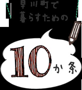 早川町で暮らすための10か条