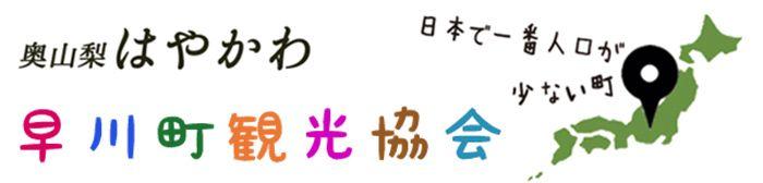 早川町観光協会