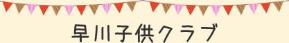 早川子供クラブ